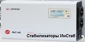 Инверторные стабилизаторы напряжения - Штиль
