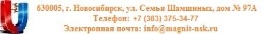 Контакты ООО МАГНИТ