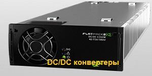 Преобразователи постоянного тока DC/DC Eltek (Элтэк)